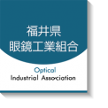 FUKUI OPTICAL INDUSTRIAL ASSOCIATION